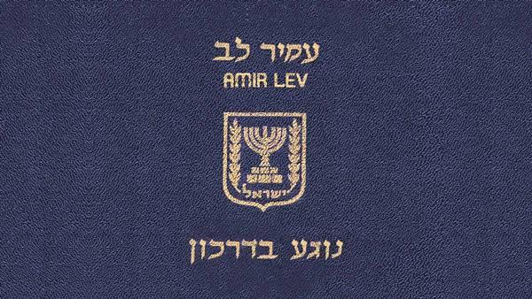 עמיר לב נוגע בדרכון