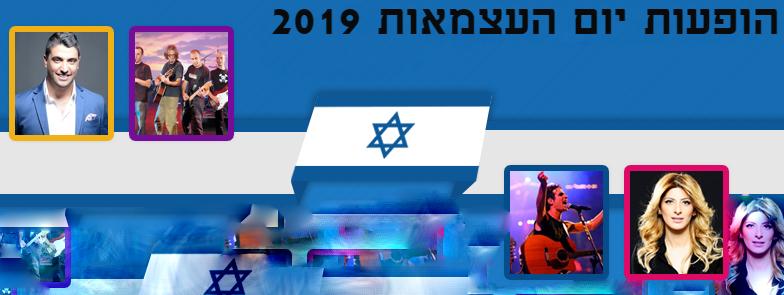 הופעות יום העצמאות 2019 בכל הארץ