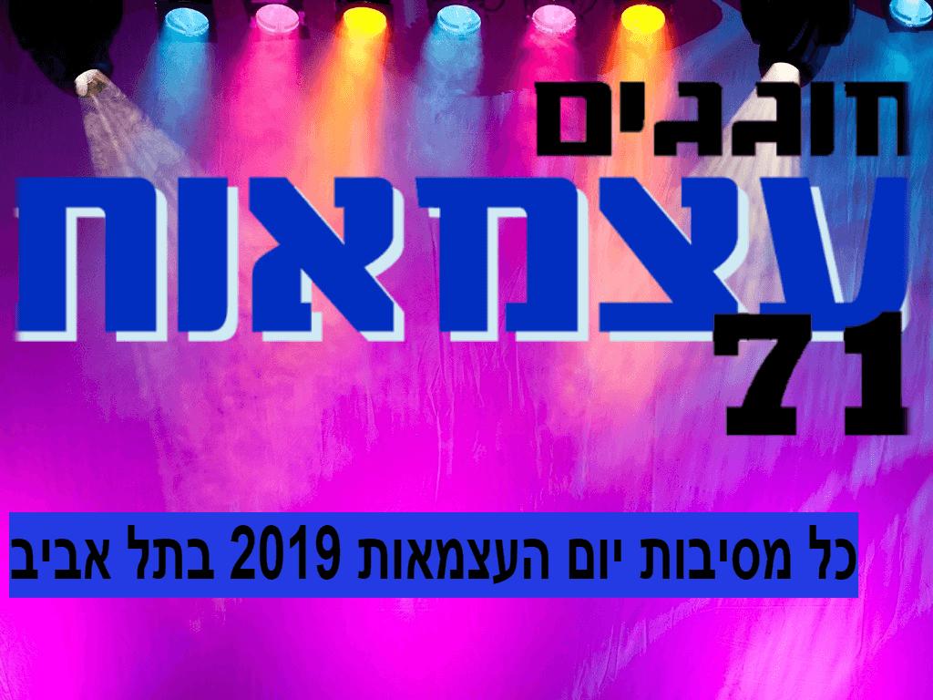 מסיבות יום העצמאות תל אביב 2019