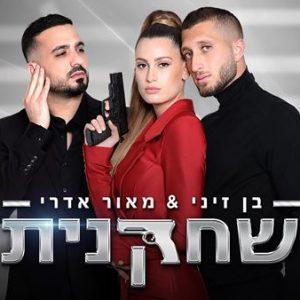 בן זיני ומאור אדרי שחקנית